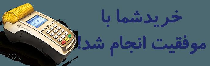 tarakonesh-movafagh