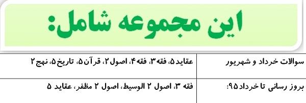 نمونه سوال پایه پنج حوزه علمیه خراسان